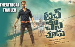 Touch Chesi Chudu Theatrical Trailer Ravi Teja